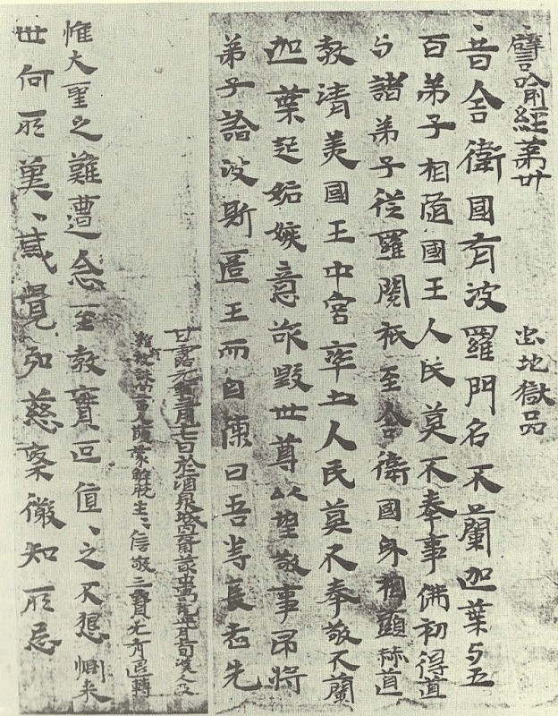Oldest paper book, 256 μ.Χ.